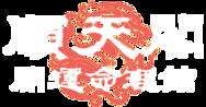 順天閣開運命理館 Logo(商標)